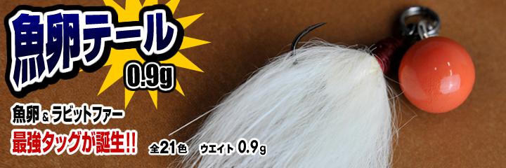 魚卵テール 0.9g